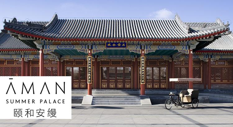 アマンサマーパレス北京