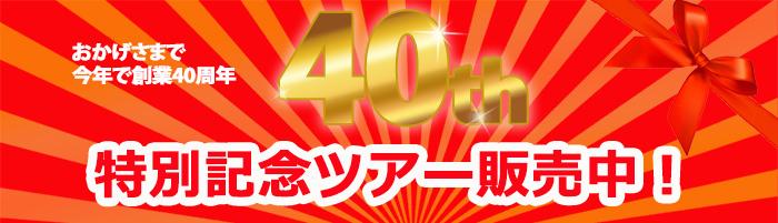 40周年記念スペシャルツアー