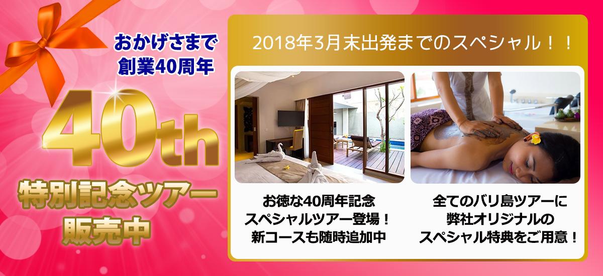創業40周年スペシャル記念ツアー