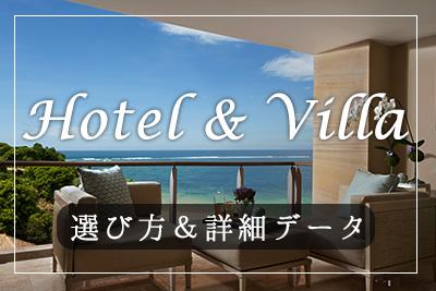 ホテル選び&詳細データ