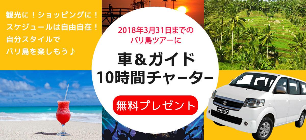 バリ島旅行の車&ガイド無料キャンペーン