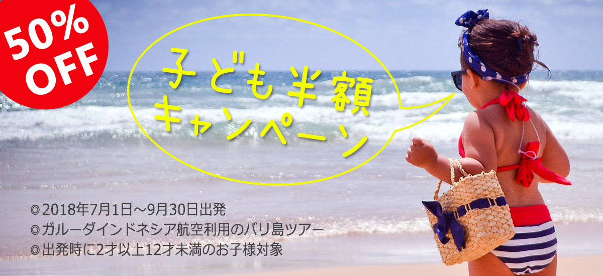 バリ島子供半額キャンペーン