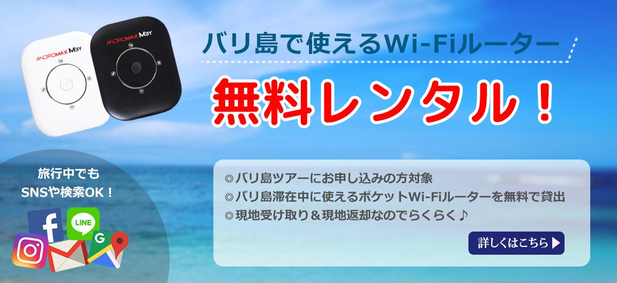 バリ島でwi-fi無料レンタル