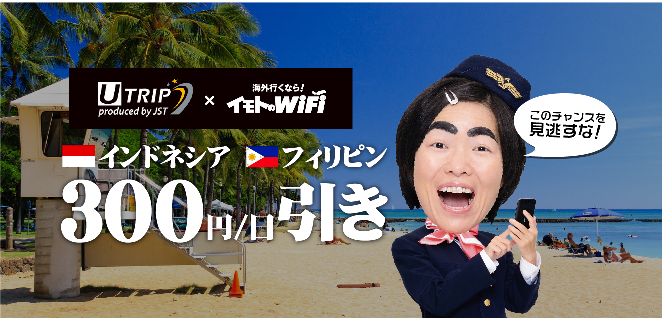 UTRIP×イモトのWiFi、1日MAX33%OFF!宅配送料・空港受渡手数料もいまだけ無料!
