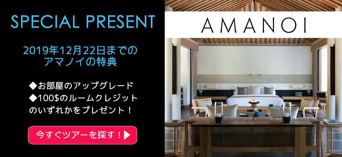 アマノイのスペシャルキャンペーン