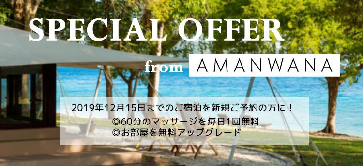 アマンワナのお得なツアー