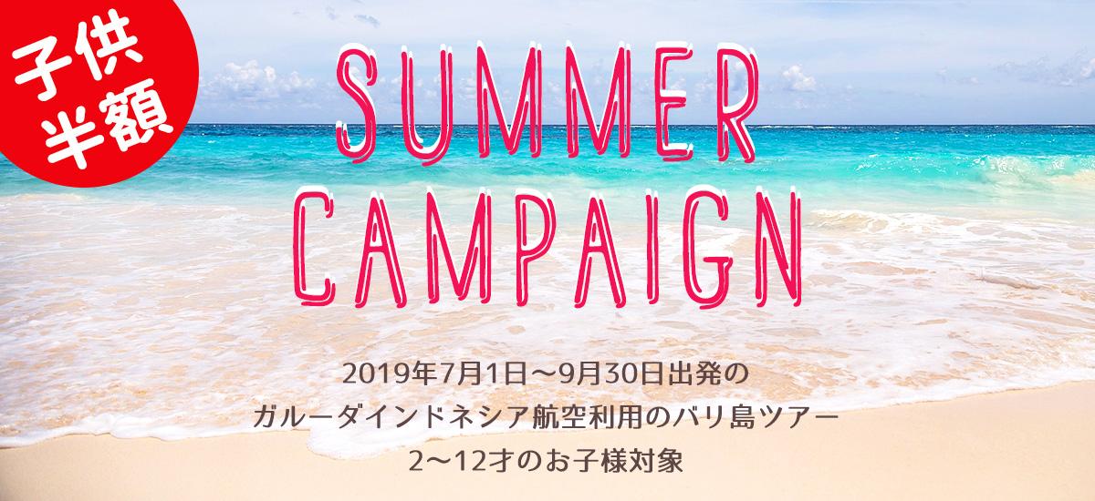 バリ島ツアー子供半額キャンペーン