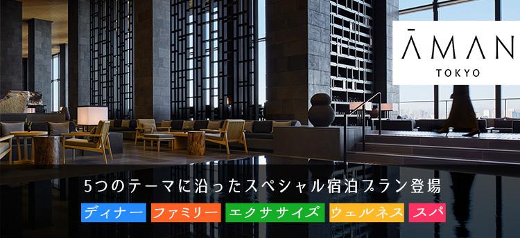アマン東京スペシャル宿泊プラン